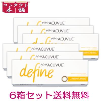 【6箱】【送料無料】ワンデーアキュビューディファインモイスト ラディアントブライト 1日使い捨てコンタクトレンズ 30枚入 6箱セット(ACUVUE define MOIST)(ワンデーアキビューディファイン)