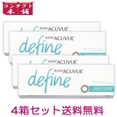 【4箱】【送料無料】ワンデーアキュビューディファインモイスト ラディアントチャーム 1日使い捨てコンタクトレンズ 30枚入 4箱セット(ACUVUE define MOIST)(ワンデーアキビューディファイン)