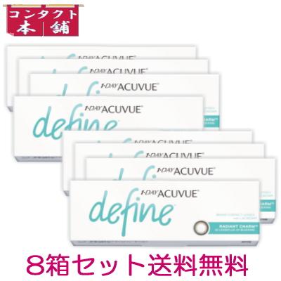 【8箱】【送料無料】ワンデーアキュビューディファインモイスト ラディアントチャーム 1日使い捨てコンタクトレンズ 30枚入 8箱セット(ACUVUE define MOIST)(ワンデーアキビューディファイン)