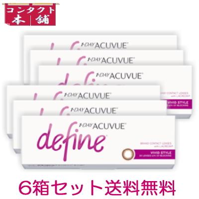 【6箱】【送料無料】ワンデーアキュビューディファインモイスト ヴィヴィッドスタイル 1日使い捨てコンタクトレンズ 30枚入 6箱セット(ACUVUE define MOIST)(ワンデーアキビューディファイン)