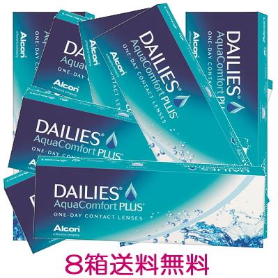 【8箱】【送料無料】デイリーズアクア コンフォートプラス 1日使い捨てコンタクトレンズ 30枚入 8箱セット(ワンデー/1day)(DAILIES Aqua Comfort PLUS)