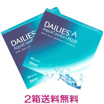 【2箱】【送料無料】デイリーズアクア コンフォートプラス 90枚パック 1日使い捨てコンタクトレンズ バリューパック90枚入 2箱セット(ワンデー/1day)(DAILIES Aqua Comfort PLUS)