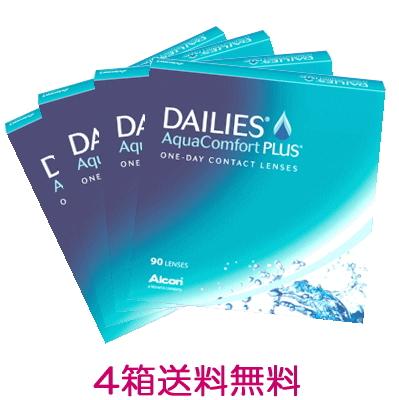 【4箱】【送料無料】デイリーズアクア コンフォートプラス 90枚パック 1日使い捨てコンタクトレンズ バリューパック90枚入 4箱セット(ワンデー/1day)(DAILIES Aqua Comfort PLUS)