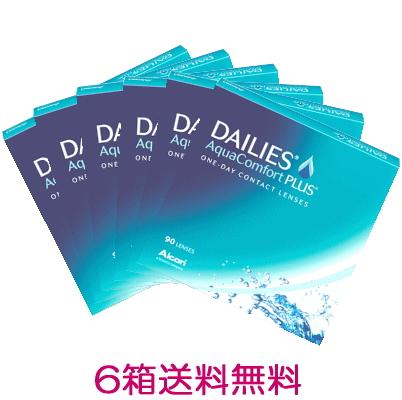 【6箱】【送料無料】デイリーズアクア コンフォートプラス 90枚パック 1日使い捨てコンタクトレンズ バリューパック90枚入 6箱セット(ワンデー/1day)(DAILIES Aqua Comfort PLUS)