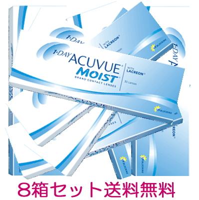 【8箱】【送料無料】ワンデーアキュビューモイスト 1日使い捨てコンタクトレンズ 30枚入 8箱セット(1DAY ACUVUE MOIST)