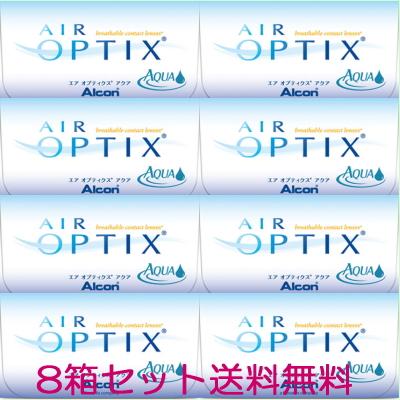 【8箱】【ポスト投函発送・送料無料】エアオプティクスアクア 2週間使い捨てコンタクトレンズ 6枚入 8箱セット(2week/2ウィーク)(AIR OPTIX AQUA)