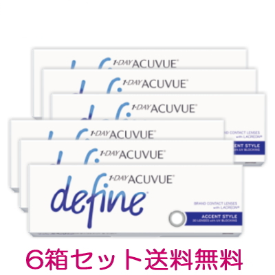 【6箱】【送料無料】ワンデーアキュビューディファインモイスト アクセントスタイル 1日使い捨てコンタクトレンズ 30枚入 6箱セット(ACUVUE define MOIST)(ワンデーアキビューディファイン) 宅配便発送