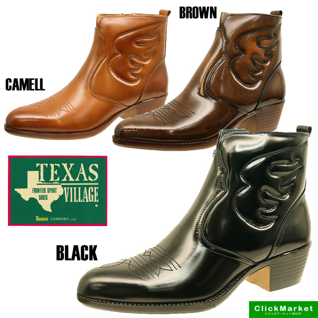 TEXAS VILLAGE テキサス ヴィレッジ ウエスタンブーツ ファスナー付 天然皮革  5521 ブラック/ブラウン/キャメル メンズ