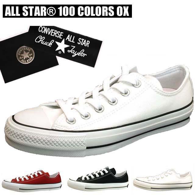 コンバース CONVERSE ALL STAR 100 COLORS OX 100周年記念モデル オールスター カラーズ オックス 1CK562 1CK563 1CK565 レディース/メンズ