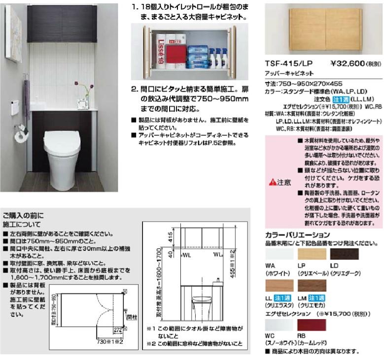 LIXILトイレ収納 アッパーキャビネットTSF-415/** メーカー直送便にてお届けの為代引き不可。離島は、別途送料掛かります。