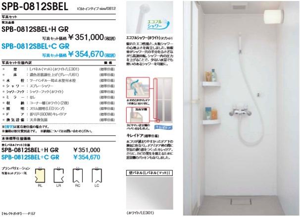LIXIL/INAXシャワールームSPB-0812SBEL  メーカー直送便にてお届け。沖縄及び離島は、別途送料掛かります。メーカー便の為代引き不可。