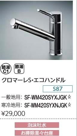 LIXILシングルレバー水栓クロマーレSエコハンドル SF-WM420SYXJGK