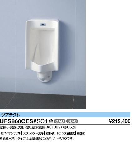 TOTO 自動洗浄小便器 ジアテクト UFS860CES メーカー直送便にてお届け致します。代引き不可。離島は、別途送料掛かります。