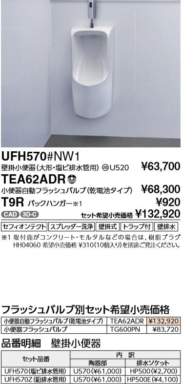 TOTO壁掛け小便器 UFH570(画像は、自動フラッシュバルブ別途。) メーカー直送便にてお届け致します。代引き不可。離島は、別途送料が掛かります。