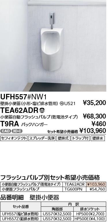TOTO壁掛け小便器 UFH557(画像は、自動フラッシュバルブ別途。) メーカー直送便にてお届け致します。代引き不可。離島は、別途送料が掛かります。