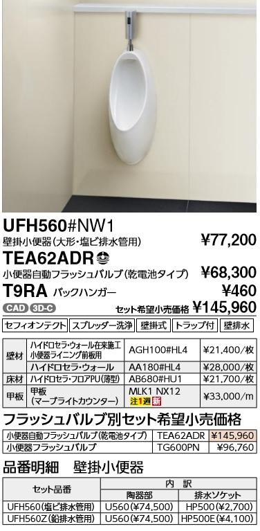 TOTO壁掛け小便器 UFH560(画像は、自動フラッシュバルブ別途。) メーカー直送便にてお届け致します。代引き不可。離島は、別途送料が掛かります。