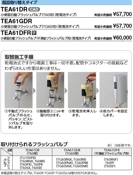 TOTO オートクリーンU 個別小便器自動洗浄既存取り替えタイプ TEA61DRS メーカー直送便にてお届け致します。離島は、別途送料が掛かります。代引き不可。