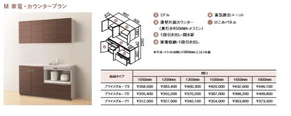 TOTOキッチンシステム収納ミッテプライスグループ1 W=180x45x235cm 定価 403,380- 離島は、送料別途掛かります。メーカー便の為代引き不可。