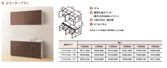 TOTOキッチンシステム収納ミッテプライスグループ3 W=180x45x235cm 定価 384,912- 離島は、送料別途掛かります。メーカー便の為代引き不可。