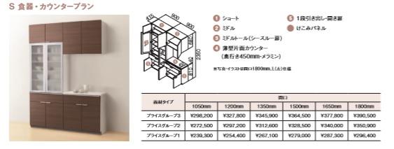 TOTOキッチンシステム収納ミッテプライスグループ2 W=180x45x235cm 定価 378,972- 離島は、送料別途掛かります。メーカー便の為代引き不可。