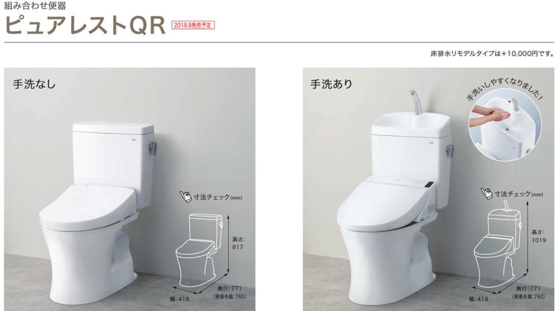 TOTO便器ピュアレストQR手洗無 CS230B+SH232BA# 床排水芯200mm 北海道、沖縄及び離島は、別途送料がかかります。