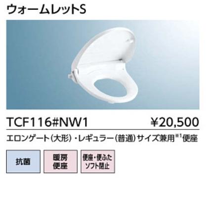 TOTO暖房便座 ウォームレットS TCF116 北海道沖縄及び離島は、別途送料かかります。
