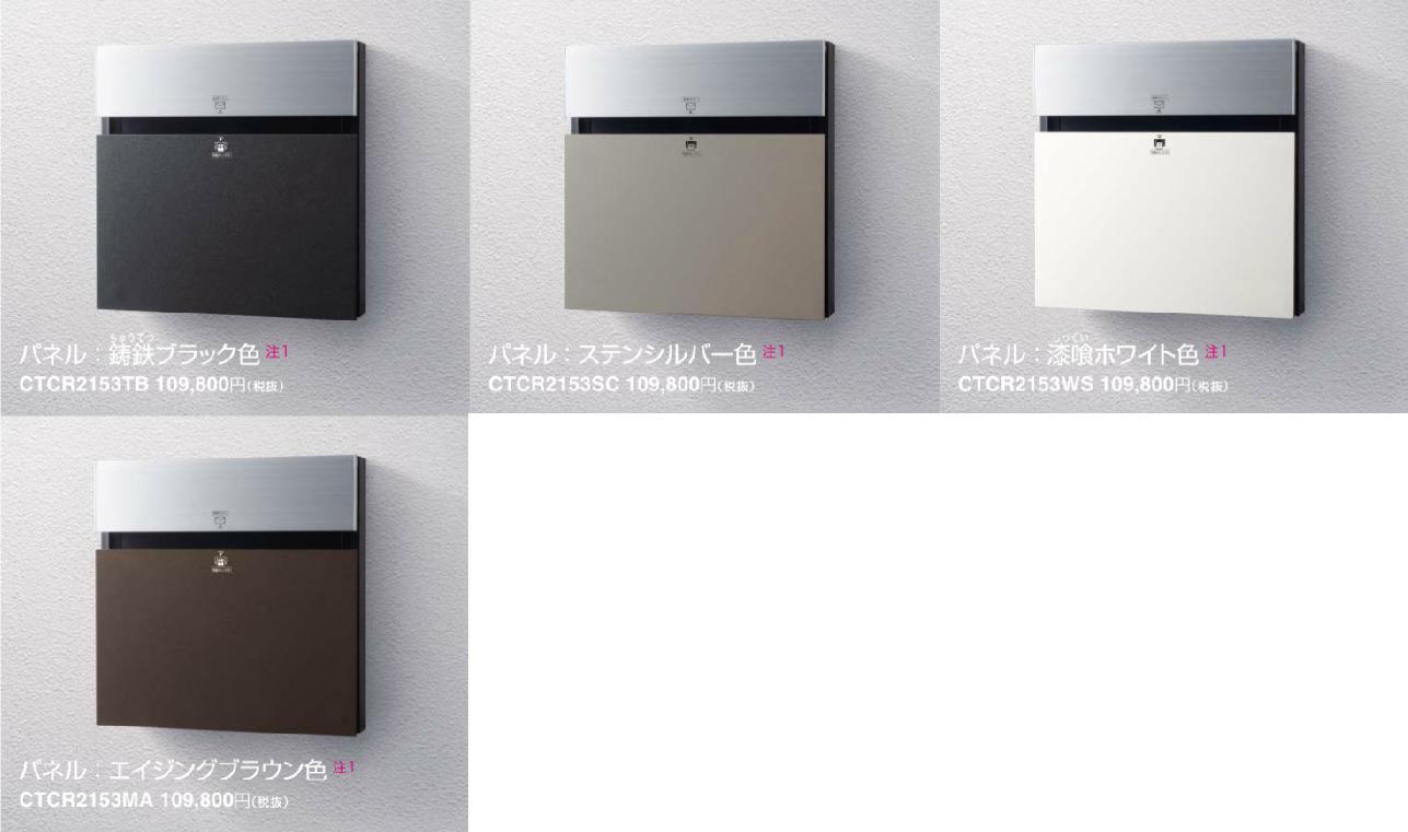 PANASONIC 宅配ボックス COMBO-F CTCR2153*北海道、沖縄及び離島は、別途送料掛かります。
