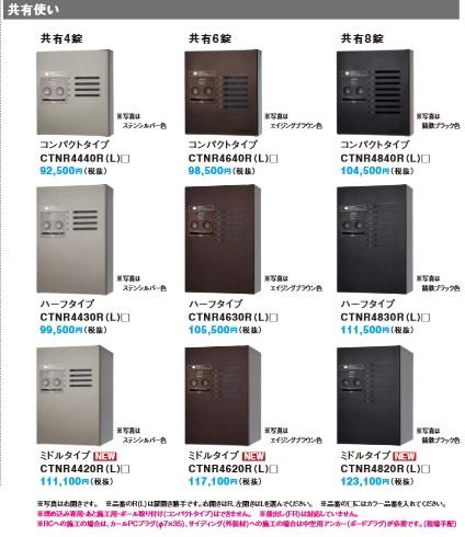PANASONIC集合用宅配ボックスコンボメゾン共有使い共有6錠コンパクトタイプ CTNR4640R(L) 北海道沖縄及び離島は別途送料かかります。*オプション等お問い合わせください。