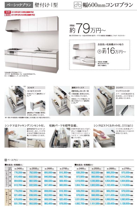 PANASONICシステムキッチン ラクシーナベーシックプラン2700mm 扉グレード40食洗機付プラン 定価1,203,120-(税込み) 近畿地域は、送料無料。メーカー直送のため代引き不可。