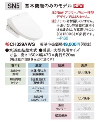 新製品基本機能のみモデル PANASONIC V専用トワレSNシリーズCH329AWS *アラウーノV以外取り付けられません。