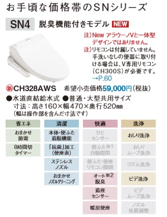 新製品脱臭機能付モデル PANASONIC V専用トワレSNシリーズCH328AWS *アラウーノV以外取り付けられません。