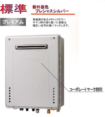 NORITZ 高効率ガス給湯器24号プレミアム GT-C2462PAWXBL12・13A 北海道、沖縄及び離島は、別途送料掛かります。