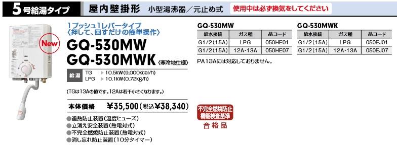 ノーリツ 5号給湯タイプ台所専用小型湯沸器(寒冷地用)GQ-530MWK メーカー直送にてお届け致します。北海道沖縄及び離島は、別途送料掛かります。メーカー直送便の為代引き不可。