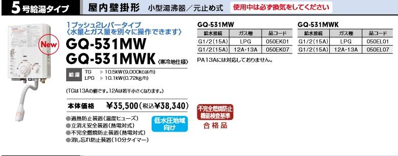 ノーリツ 5号給湯タイプ台所専用小型湯沸器(寒冷地用)GQ-531MWK メーカー直送にてお届け致します。北海道沖縄及び離島は、別途送料掛かります。メーカー直送便の為代引き不可。