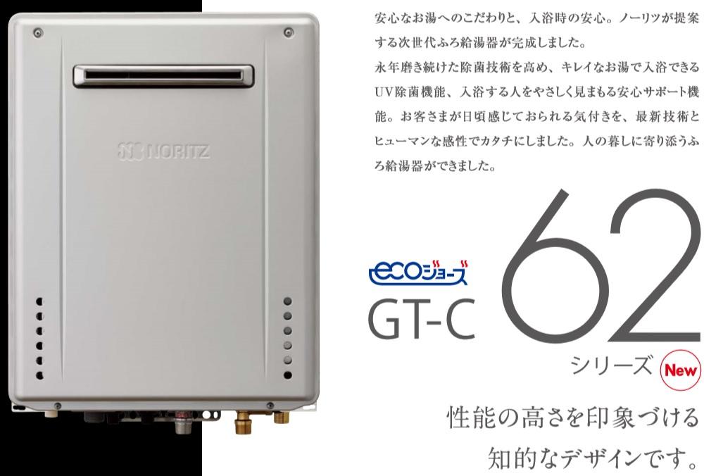 NORITZ 戸建住宅向きガスふろ給湯器(壁掛け) エコジョーズ 24号オート GT-C2462SAWX-2BL+RC-B001E(マルチリモコン)セット メーカー直送便にてお届けいたします。北海道、沖縄及び離島は、別途送料がかかります。