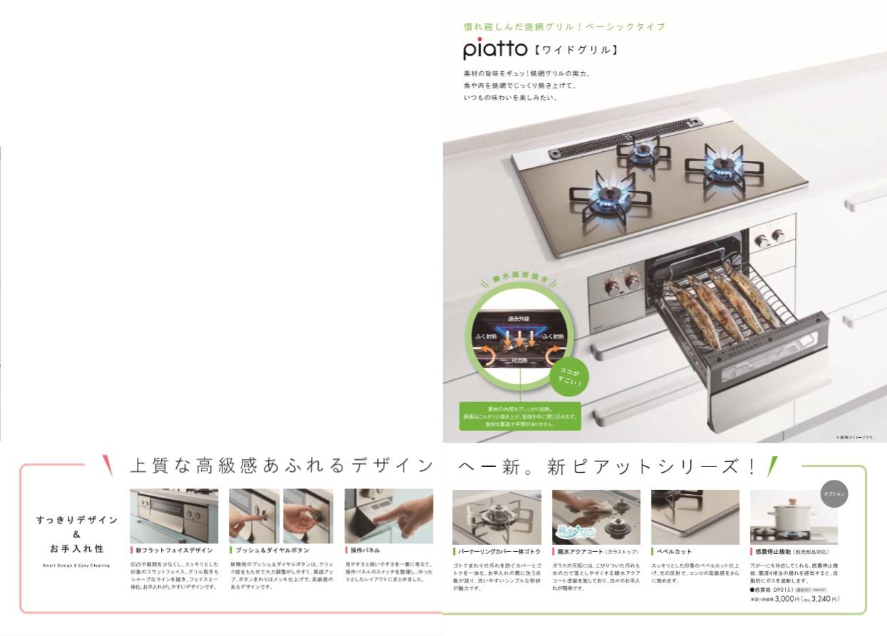 NORITZ ビルトインガラストップコンロ Piatto ワイドグリル+グレーホーローゴトク W=750mm 天板シルバーミラーガラストップ メーカー直送便にてお届けの為代引き不可。離島は別途送料掛かります。