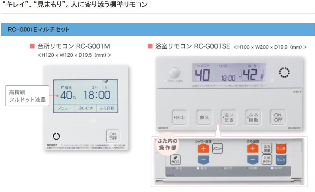 NORITZ マルチリモコンセット RC-G001E 北海道沖縄及び離島は別途送料掛かります。