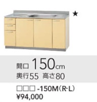 クリナップキッチン さくら流し台W150cmxD55cmxH80cm K9*-150R/L メーカー直送便にてお届けの為代引き不可。離島は、別途送料掛かります。
