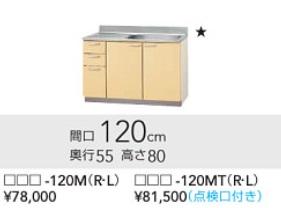 メーカー直送便にてお届けの為代引き不可。離島は、別途送料掛かります。 クリナップキッチン さくら流し台W120cmxD55cmxH80cm K9*-120R/L