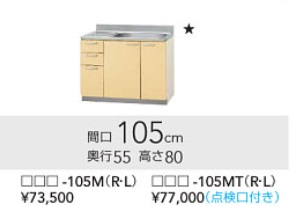 クリナップキッチン さくら流し台W105cmxD55cmxH80cm K9*-105R/L メーカー直送便にてお届けの為代引き不可。離島は、別途送料掛かります。