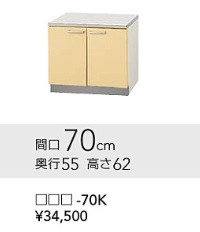 クリナップキッチン さくらガス台W70cmxD55cmxH62cm K9*-70K メーカー直送便にてお届けの為代引き不可。離島は、別途送料掛かります。