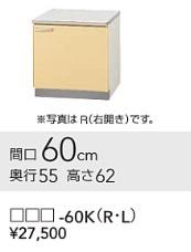 クリナップキッチン さくらガス台W60cmxD55cmxH62cm K9*-60K メーカー直送便にてお届けの為代引き不可。離島は、別途送料掛かります。