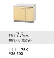 クリナップキッチン さくらガス台W75cmxD55cmxH62cm K9*-75K メーカー直送便にてお届けの為代引き不可。離島は、別途送料掛かります。