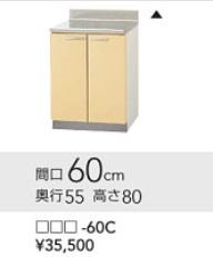 クリナップキッチン さくら調理台W60cmxD55cmxH80cm K9*-60C メーカー直送便にてお届けの為代引き不可。離島は、別途送料掛かります。