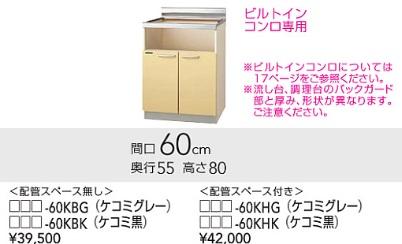 クリナップキッチン さくらビルトインコンロ用ガス台W60cmxD55cmxH80cm K9*-60KB メーカー直送便にてお届けの為代引き不可。離島は、別途送料掛かります。