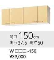 クリナップキッチンさくら吊戸棚 W150cmxD37.5cmxH50cm WK9*-150 メーカー直送便にてお届けの為代引き不可。離島は、別途送料掛かります。