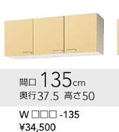 クリナップキッチンさくら吊戸棚 W135cmxD37.5cmxH50cm WK9*-135 メーカー直送便にてお届けの為代引き不可。離島は、別途送料掛かります。