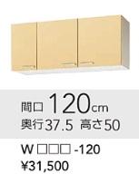 クリナップキッチンさくら吊戸棚 W120cmxD37.5cmxH50cm WK9*-120 メーカー直送便にてお届けの為代引き不可。離島は、別途送料掛かります。
