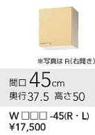 クリナップキッチンさくら吊戸棚 W45cmxD37.5cmxH50cm WK9*-45 メーカー直送便にてお届けの為代引き不可。離島は、別途送料掛かります。