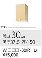 クリナップキッチンさくら吊戸棚(不燃仕様) WK9*-30F W30cmxD37.5cmxH50cm メーカー直送便にてお届けの為代引き不可。離島は、別途送料掛かります。